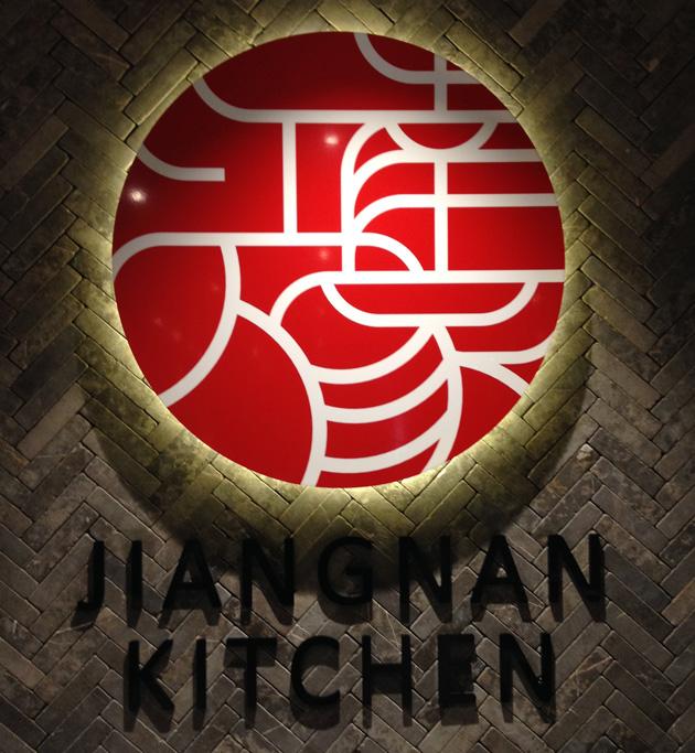 jiangnankitchen-01